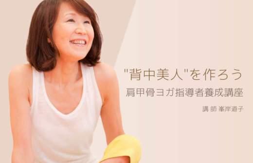 【 サイド下 】肩甲骨ヨガ指導者養成講座(3日間)