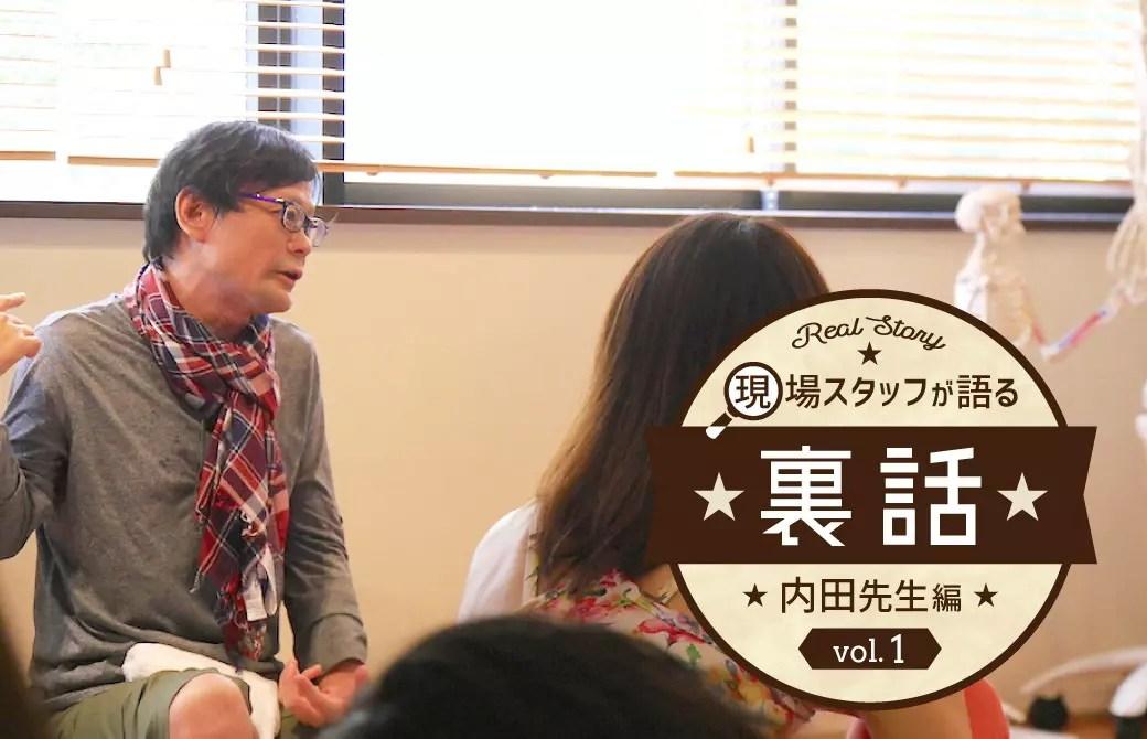 内田先生の講座風景の写真にインタビューロゴのついたアイキャッチ画像