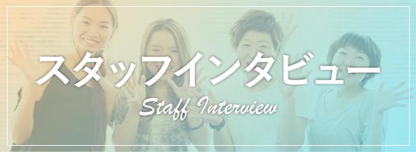 【バナーメニュー】スタッフインタビュー