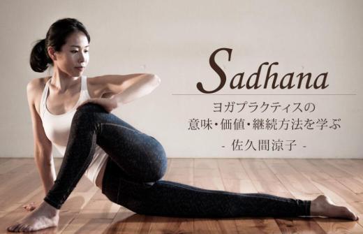 【サイド下】Sadhana|サダナ:ヨガプラクティスの意味・価値・継続方法を学ぶ講座 佐久間涼子
