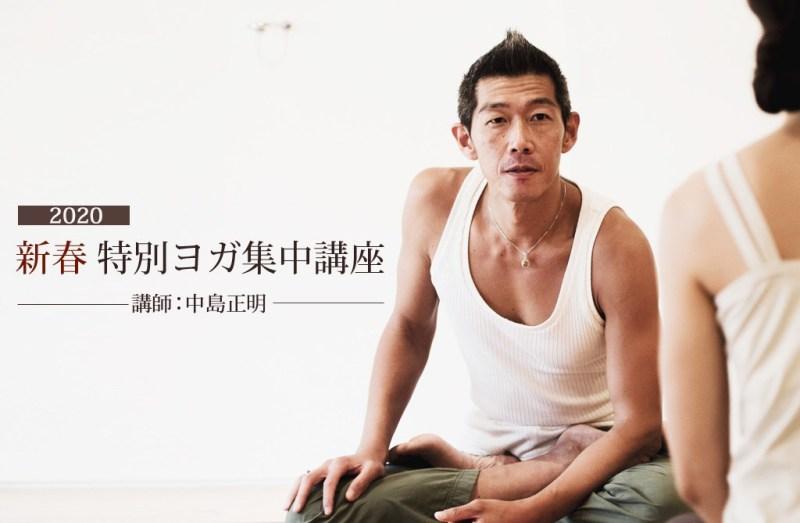 中島正明2020年新春ヨガ瞑想ワークショップ