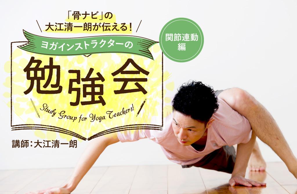 サバンナ運動をする精悍な顔つきの大江清一朗