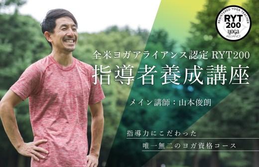 【サイド上】山本俊朗 RYT200