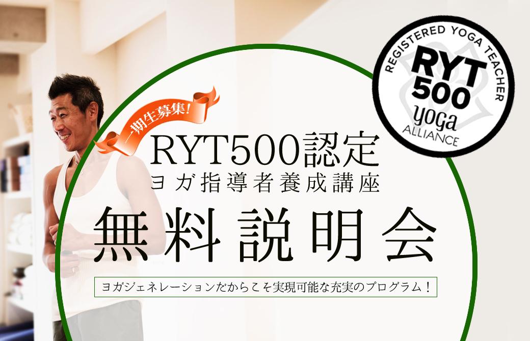 RYT500を理解する「無料説明会」開催!
