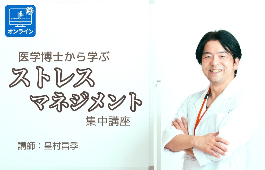 皇村先生のストレスマネジメント講座