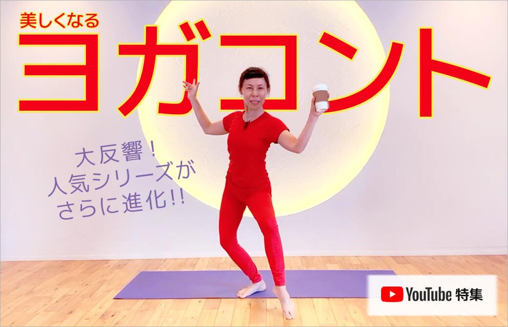全身赤いウェアでヨガの解説をする片岡まりこ先生