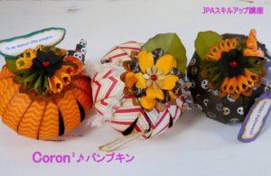 Coron2パンプキン