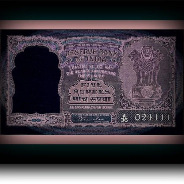 1951-5-rupee
