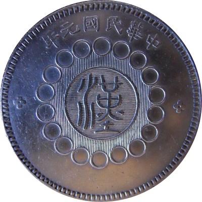 China Szechuan Province 1 Dollar Silver 1912 Republic Year - Best Buy