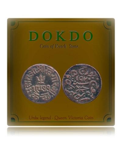 DOKODO - Coin of Kutch State Urdu Legend - Queen Victoria Coin - RARE