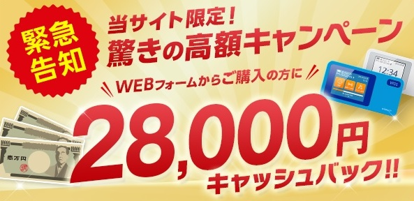 3wimaxキャッシュバック28000円