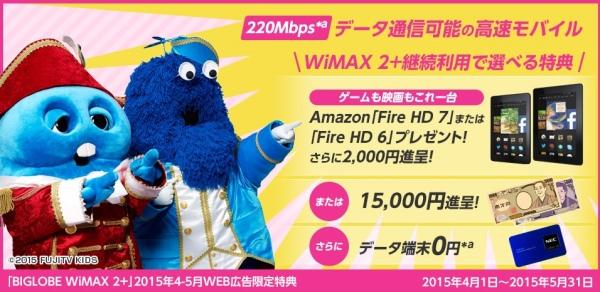 BIGLOBE WiMAX2+キャンペーン2015年4月