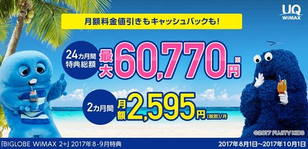 BIGLOBE WiMAXキャッシュバック20000円