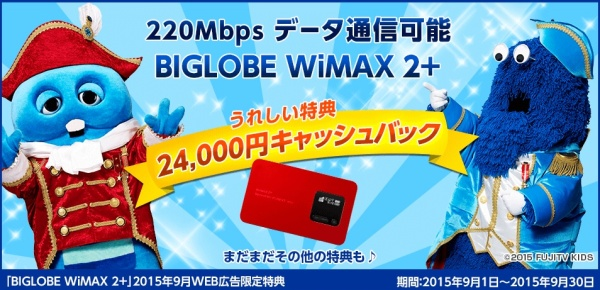 BIGLOBE WiMAX2+キャッシュバック24000円