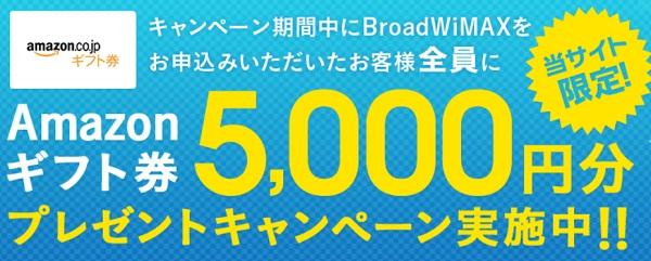 Broad WiMAXアマゾンギフト券5000円