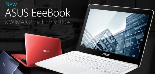 とくとくBBでASUS EeeBook端末セット100円