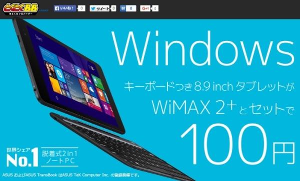 とくとくBBでWindowsタブレット100円2016年3月