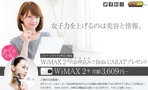 とくとくBBWiMAX2+でReFa CARATが無料に!