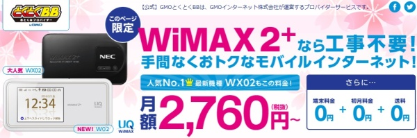 GMOとくとくBB WiMAX2+鬼安5月