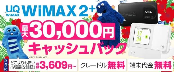GMOとくとくBB WiMAX2+キャッシュバック8月30000円