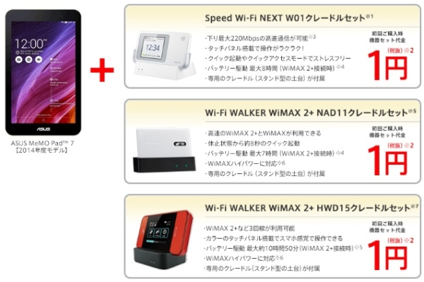 @nifty WiMAX 2+タブレット