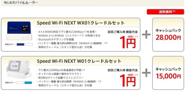 WX01クレードルセットでキャッシュバック28000円