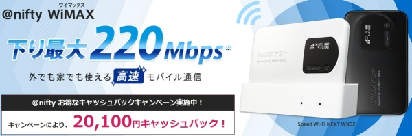 @nifty WiMAX2+キャッシュバック20100円