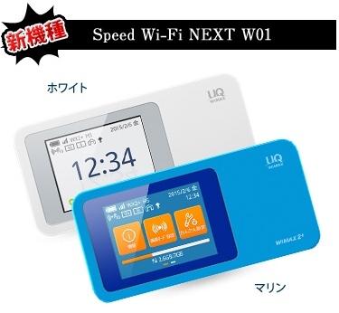 GMOとくとくBB WiMAX w01