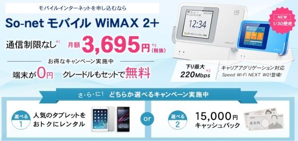 Sonet WiMAX 2+