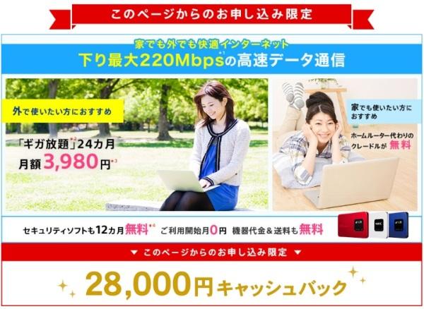 So-netキャッシュバック28000円