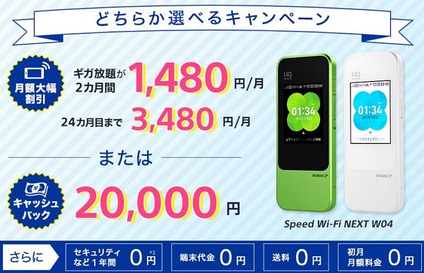 ソネットWiMAX 2+月割価格