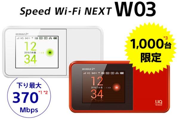 Sonet WiMAX 2+特典2月W03