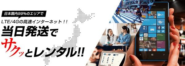 ワイファイ東京レンタル