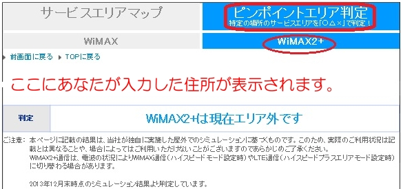 wimax2エリア圏外