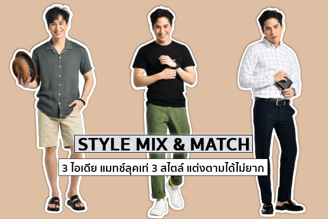 Style Mix and Match-Male-Featured-Shopee