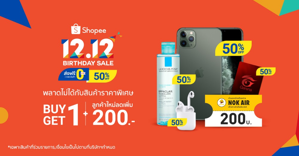 Shopee12.12_50% off