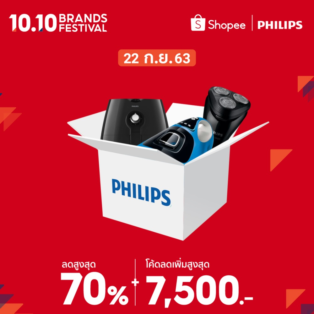 Philips 10.10 Promotion