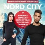 Термобелье Норд Сити для мужчин и женщин: тепло и удобно!