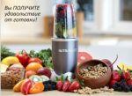 Универсальный кухонный комбайн Nutribullet Pro: делаем полезную еду быстро (обзор)