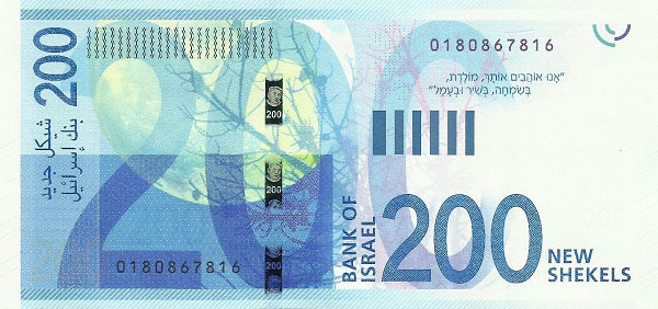 Israel Shekel- highest currency in the world.