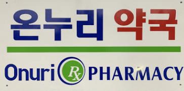 Onuri Pharmacy