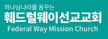 Federal Way Mission Church