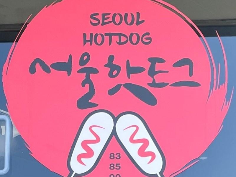 Seoul Hotdog