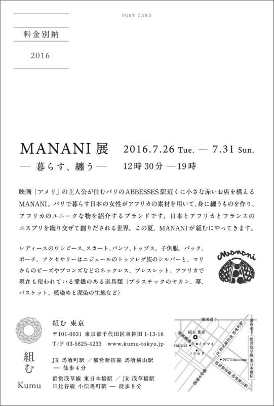manani_dm_ura