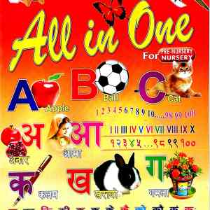 All in One Book for Children | Small