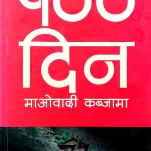 १०० दिन मावोबादीको कब्जामा (By Narayan Subedi)