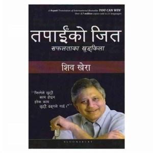 Tapaiko Jeet – Shiv Khera (तपाई को जीत – शिव खेरा) You can win in Nepali