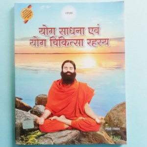 योग साधना – YOGA book with Pictures