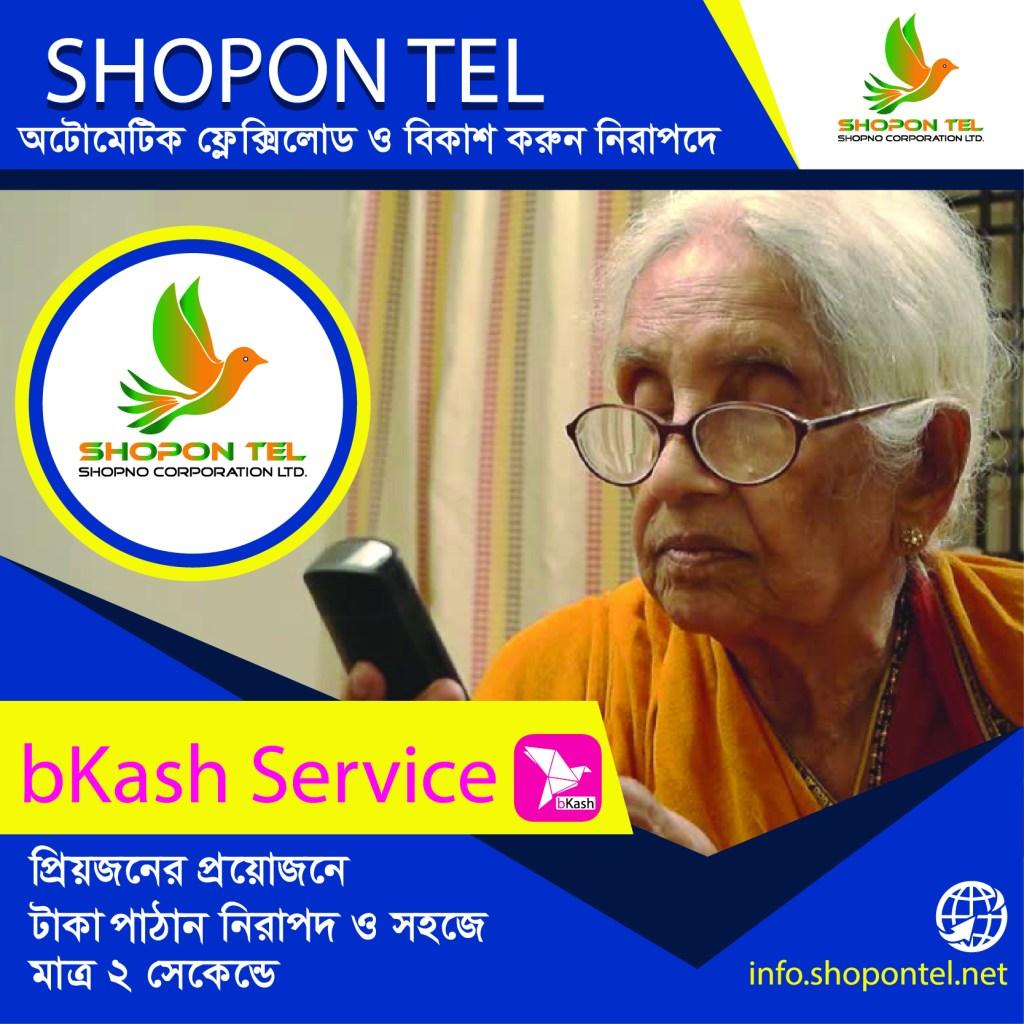 Best Service In The World   SHOPON TEL