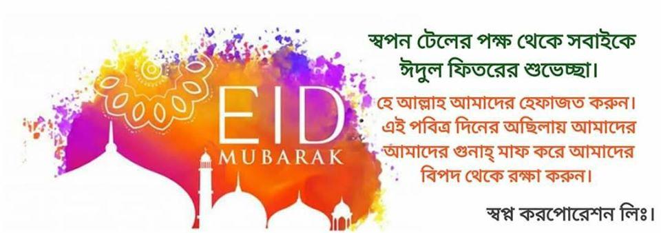 Eid Mubarak Shopno Corporation Ltd